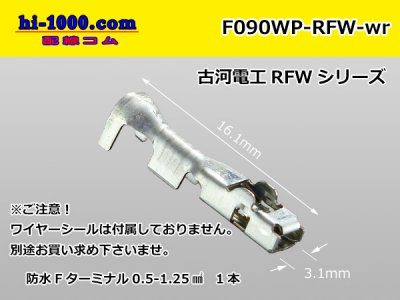 090型RFW【防水】シリーズF端子のみ(ワイヤーシール無し)/F090WP-RFW-wr