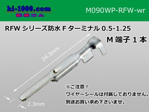 090型RFW【防水】シリーズM端子のみ(ワイヤーシール無し)/M090WP-RFW-wr