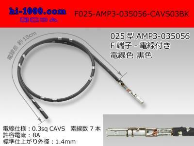 025型AMP製0.64-3メス端子非防水035056-CAVS0.3黒色電線付き/F025-AMP3-035056-CAVS03BK