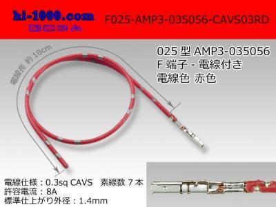 025型AMP製0.64-3メス端子非防水035056-CAVS0.3赤色電線付き/F025-AMP3-035056-CAVS03RD