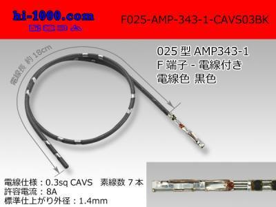 F025-AMP-343-1-CAVS0.3黒色電線付き/F025-AMP-343-1-CAVS03BK