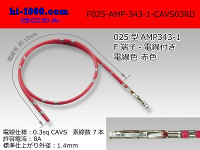 F025-AMP-343-1-CAVS0.3赤色電線付き/F025-AMP-343-1-CAVS03RD