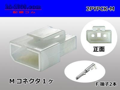2極YPC非防水M側コネクタキット/2PYPCK-M