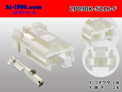住友090型�シリーズ2極メス端子側コネクタキット-白色F090-SMTS/2P090K-5218-F