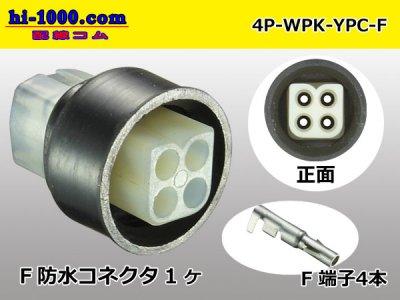 矢崎総業YPC防水4極F側コネクタ(端子付)/4P-WPK-YPC-F