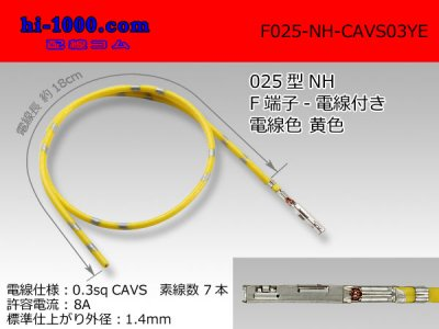 025型NHシリーズ非防水Fターミナル(S)-CAVS0.3黄色電線付き/F025-NH-CAVS03YE