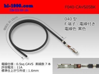 矢崎製040型非防水Fターミナル-CAVS0.5黒色電線付き/F040-CAVS05BK