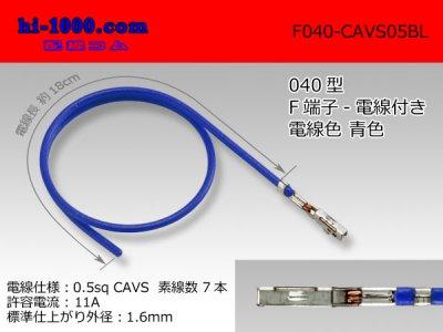 040型非防水Fターミナル-CAVS0.5青色電線付き/F040-CAVS05BL