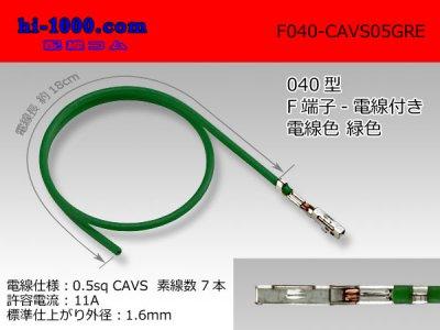 040型非防水Fターミナル-CAVS0.5緑色電線付き/F040-CAVS05GRE