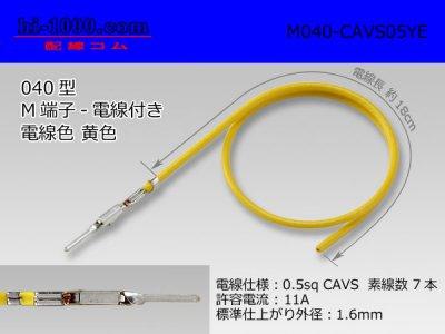 040型非防水Mターミナル-CAVS0.5黄色電線付き/M040-CAVS05YE