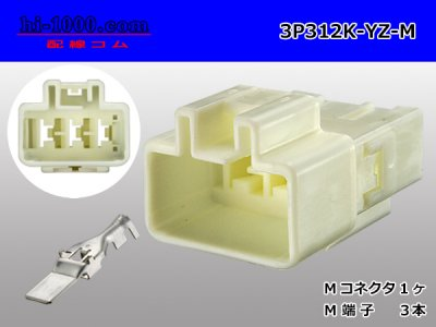 3P312型非防水Mコネクタキット/3P312K-YZ-M
