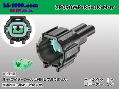 090型住友RS防水シリーズ2極黒色Mコネクタのみ(端子無し)/2P090WP-RS-BK-M-tr