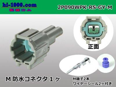 090型住友RS防水シリーズ2極灰色Mコネクタキット/2P090WPK-RS-GY-M