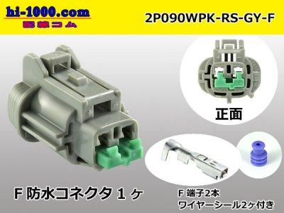 住友電装090型防水シリーズ2極灰色Fコネクタキット/2P090WPK-RS-GY-F