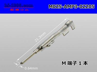 AMP製025型0.64シリーズMターミナル022-05/M025-AMP3-02205