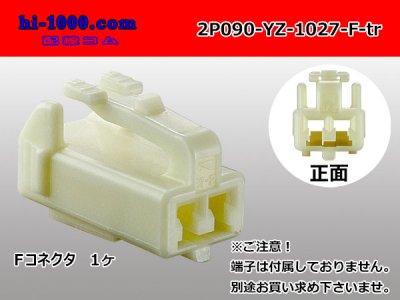 矢崎総業製090Ⅱシリーズ2極非防水Fコネクタのみ(端子無し)/2P090-YZ-1027-F-tr