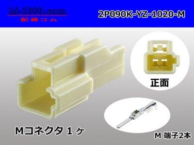 矢崎総業製090�シリーズ2極Mコネクタ(端子付)/2P090K-YZ-1020-M