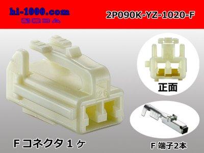 矢崎総業090�シリーズ2極F側コネクタ(端子付)/2P090K-YZ-1020-F