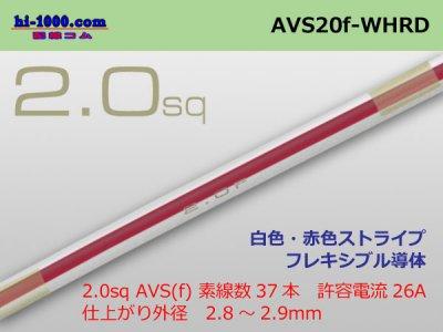 住友電装CPAVS2.0f(1m)白色・赤ストライプ/AVS20f-WHRD