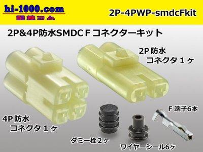 2P&4P【防水】SMDCメスコネクタキットF090WP-SMDC/2P-4PWP-smdcFkit