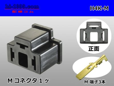 H4(305型)ヘッドライトオス端子側カプラキットMH4/H4K-M