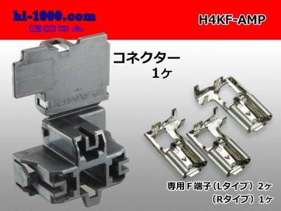 H4ヘッドライト用メス端子側コネクタキットFH4-AMP/H4KF-AMP