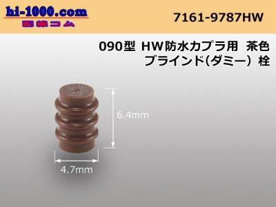 090型HW防水カプラ用ブラインド(ダミー)ゴム栓茶色/7161-9787HW