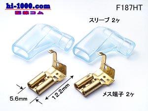 187型旗型メス端子(2ヶ入り)[端子カバー付き]/F187HT