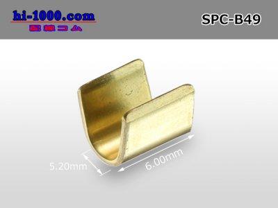 スプライス-B49(大)1ヶ 2.0-5.5/SPC-B49