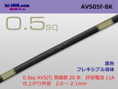 住友電装 AVS0.5f (1m)黒色/AVS05f-BK