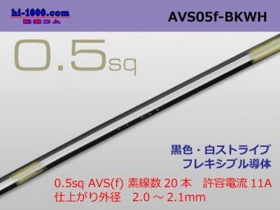 住友電装 AVS0.5f (1m) 黒色・白ストライプ/AVS05f-BKWH