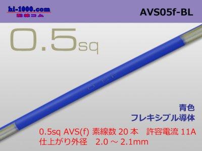 住友電装 AVS0.5f (1m) 青色/AVS05f-BL