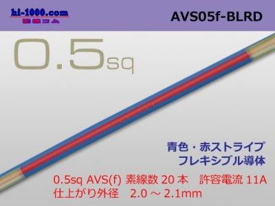 住友電装 AVS0.5f (1m) 青色・赤ストライプ/AVS05f-BLRD