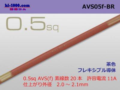 住友電装 AVS0.5f (1m) 茶色/AVS05f-BR