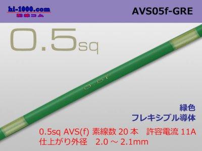 住友電装 AVS0.5f (1m) 緑色/AVS05f-GRE