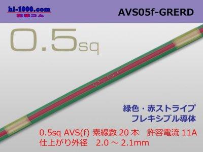 住友電装 AVS0.5f (1m) 緑色・赤ストライプ/AVS05f-GRERD