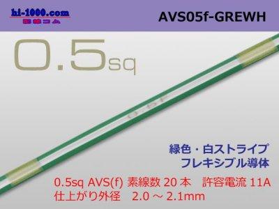 住友電装 AVS0.5f (1m) 緑色・白ストライプ/AVS05f-GREWH