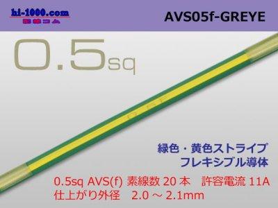 住友電装 AVS0.5f (1m) 緑色・黄ストライプ/AVS05f-GREYE