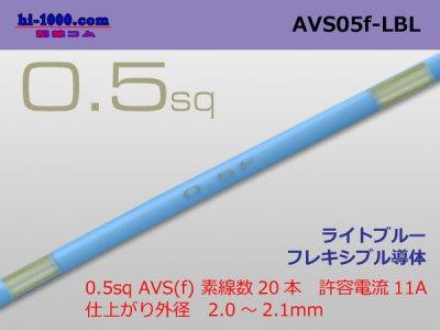 住友電装 AVS0.5f (1m)ライトブルー(水色)/AVS05f-LBL