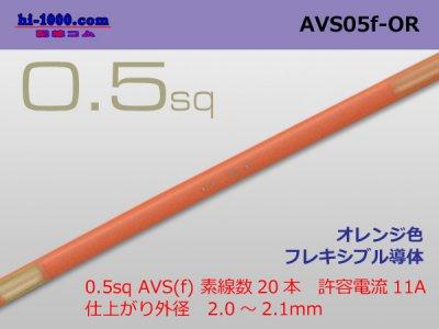 住友電装 AVS0.5f (1m) オレンジ/AVS05f-OR
