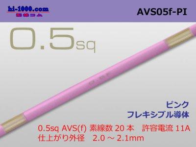 住友電装 AVS0.5f (1m) ピンク/AVS05f-PI