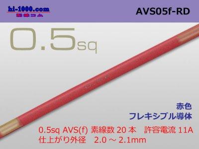 住友電装 AVS0.5f (1m)赤色/AVS05f-RD
