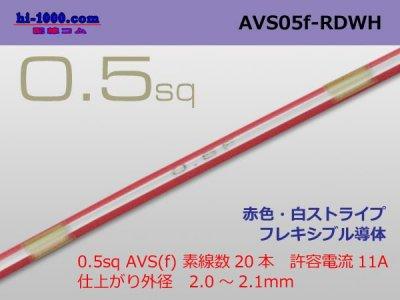 住友電装 AVS0.5f (1m) 赤色・白ストライプ/AVS05f-RDWH