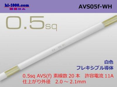 住友電装 AVS0.5f (1m) 白色/AVS05f-WH
