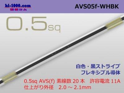 住友電装 AVS0.5f (1m) 白色・黒ストライプ/AVS05f-WHBK