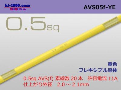 住友電装 AVS0.5f (1m) 黄色/AVS05f-YE