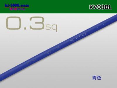 KV0.3sq電線-青色(1m)/KV03BL