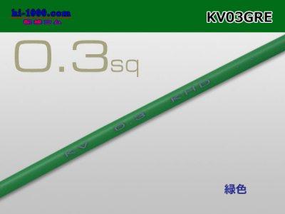 KV0.3sq電線-緑色(1m)/KV03GRE