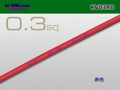 KV0.3sq電線-赤色(1m)/KV03RD