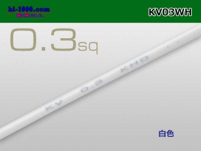KV0.3sq電線-白色(1m)/KV03WH